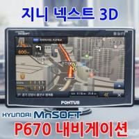 현대엠엔소프트 지니넥스트 3D 내비게이션 7인치 TPEG 무료 P670
