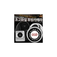 슈퍼 CCD 후방카메라 [블랙]