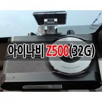 아이나비 Z500(32G)