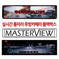 국내최대 12인치 최신형 룸미러블랙박스 마스터뷰
